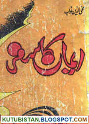 Iman Ka Safar
