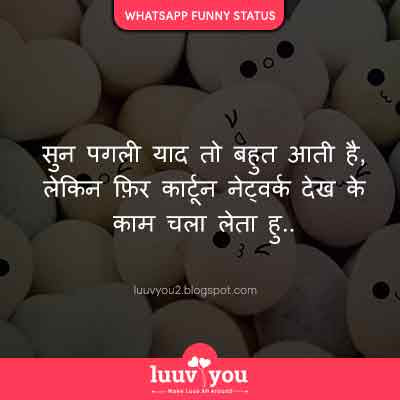 funny status hindi, funny status lines, funny status for girls, new funny status 2020, funny status in hindi 2 line, funny status in hindi font