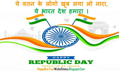 26 January Happy Republic Day Best Slogan in Hindi for India Army