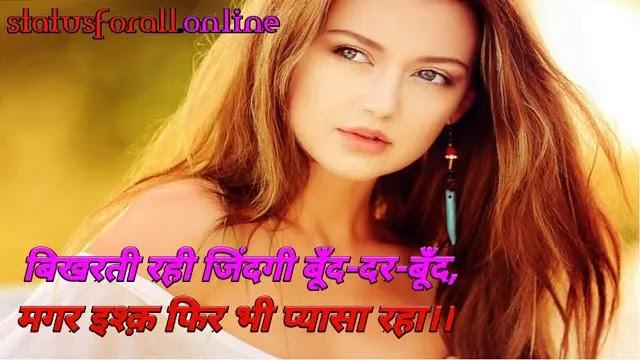Best फीलिंग अलोन स्टेटस इन हिंदी   Alone Status in Hindi Font With Images ~ RoyalStatus4You