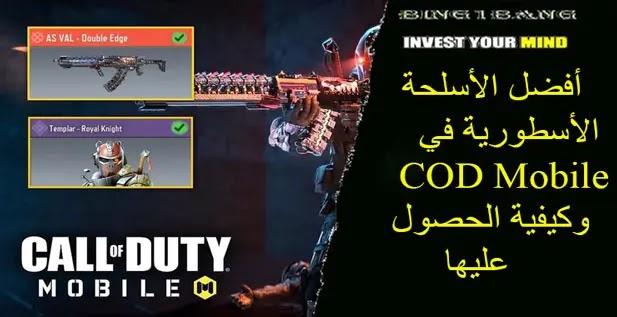 أفضل أسلحة Call of Duty Mobile،شحن كول اوف ديوتي موبايل ID، شحن كول اوف ديوتي موبايل مجانا 2021، افضل اعدادات كول اوف ديوتي موبايل، اسعار شحن كول اوف ديوتي في مصر، أسلحة كود ١٦، شحن Call of Duty،أسلحة كول اوف ديوتي