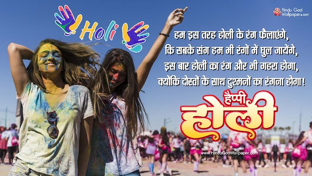 95+ Happy Holi Wishes Images with Quotes Status Download