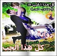 قرأة وتحميل رواية كل هذا الحب كاملة pdf - للكاتبة دي دي فتحي - مكتبة الأميرة