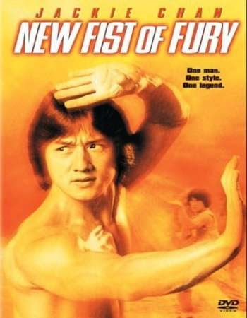 Poster Of New Fists of Fury 1976 Full Movie In Hindi Dubbed Download HD 100MB Chinese Movie For Mobiles 3gp Mp4 HEVC Watch Online