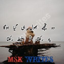 Yaad Urdu Poetry