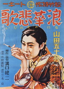 Osaka Elegy, original film poster in Japanese