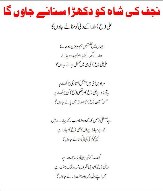 Najaf Kay Shah Ko Dukhra Sunanay Lyrics