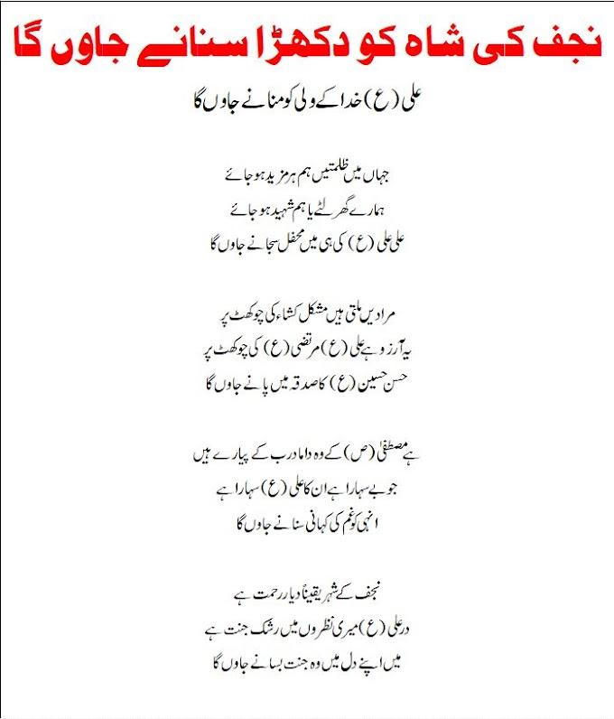 New Manqabat 13 Rajab Hazrat Ali | Najaf Kay Shah Ko Dukhra Sunanay Lyrics