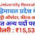 हिमाचल प्रदेश डाटा एंट्री ऑपरेटर और फील्ड असिस्टेंट के पदों पर भर्ती  Dr YSP University Recruitment 2019