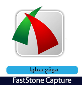 تحميل برنامج تصوير الشاشة فاست ستون كابتشر FastStone Capture 2020 للكمبيوتر