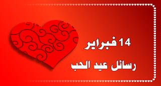 رسائل عيد الحب: تهاني جميلة وحسية في يوم 14 فبراير عيد الحب