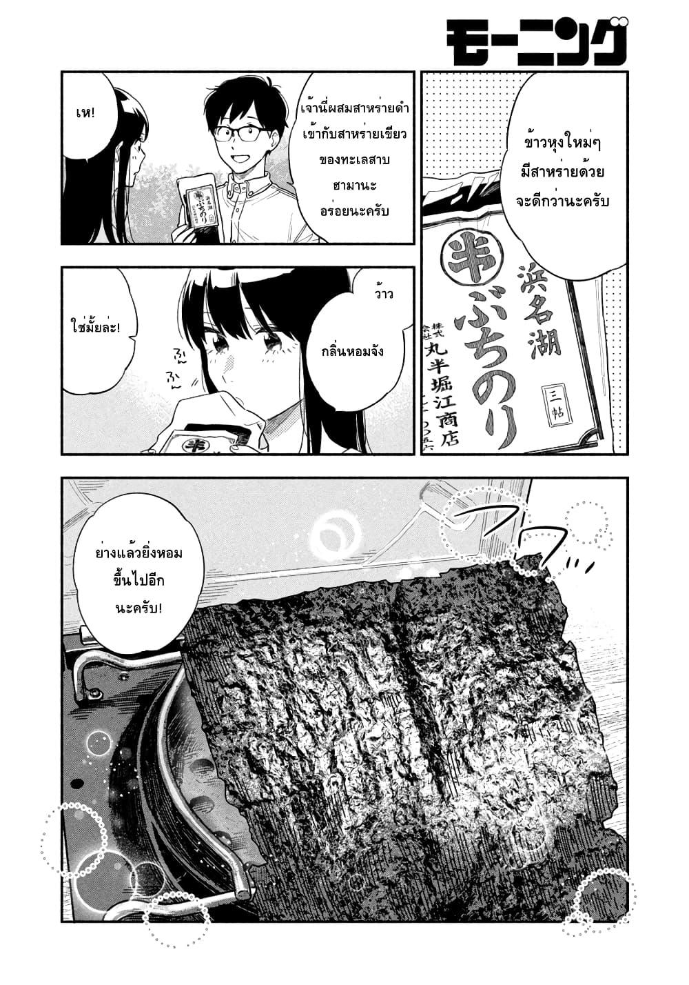 อ่านการ์ตูน Yaiteru Futari ตอนที่ 11 หน้าที่ 10
