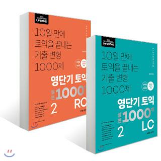 10 Days Short Term TOEIC Vol 2
