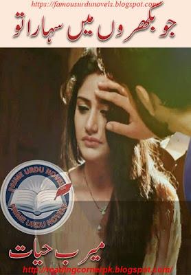 Jo bikhroon mein to sahara tu novel by Meerab Hayat Episode 9 download pdf