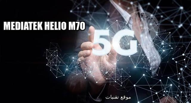 https://www.te9nyat.com/2019/05/mediatek-helio-m70.html