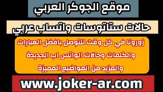 حالات ستاتوسات واتساب عربي 2021 Arab WhatsApp status - الجوكر العربي