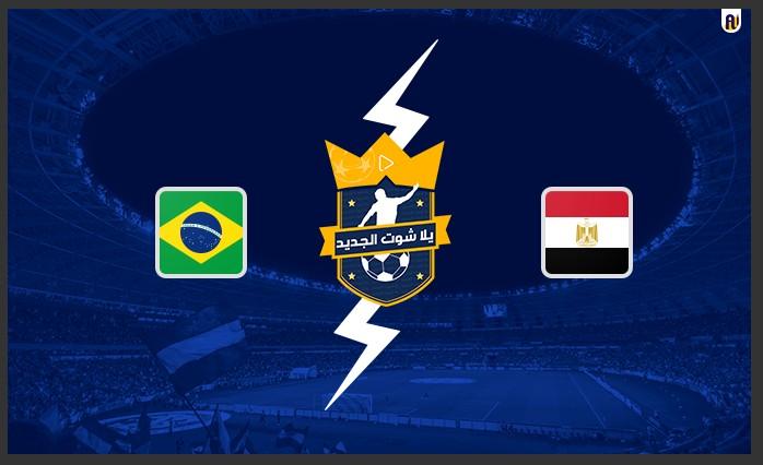 مشاهدة مباراة مصر الأولمبي والبرازيل