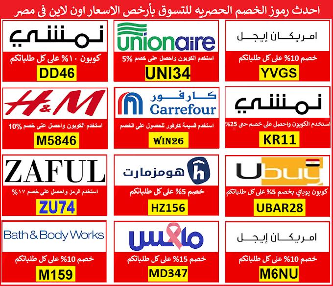 للمصريين : اكثر من 10 كوبونات حصريه للحصول على اكبر خصم عند التسوق اون لاين