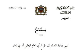 وزارة العدل تؤجل جميع مباريات التوظيف المعلن عنها من طرف الوزارة