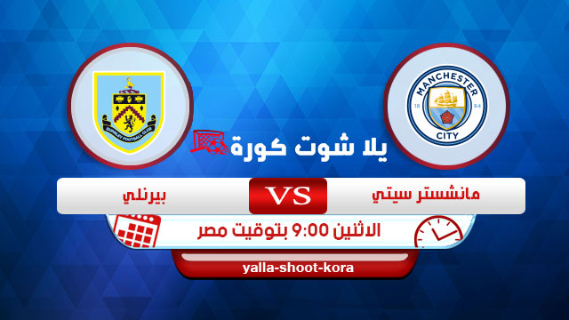 manchester-city-vs-burnley-fc