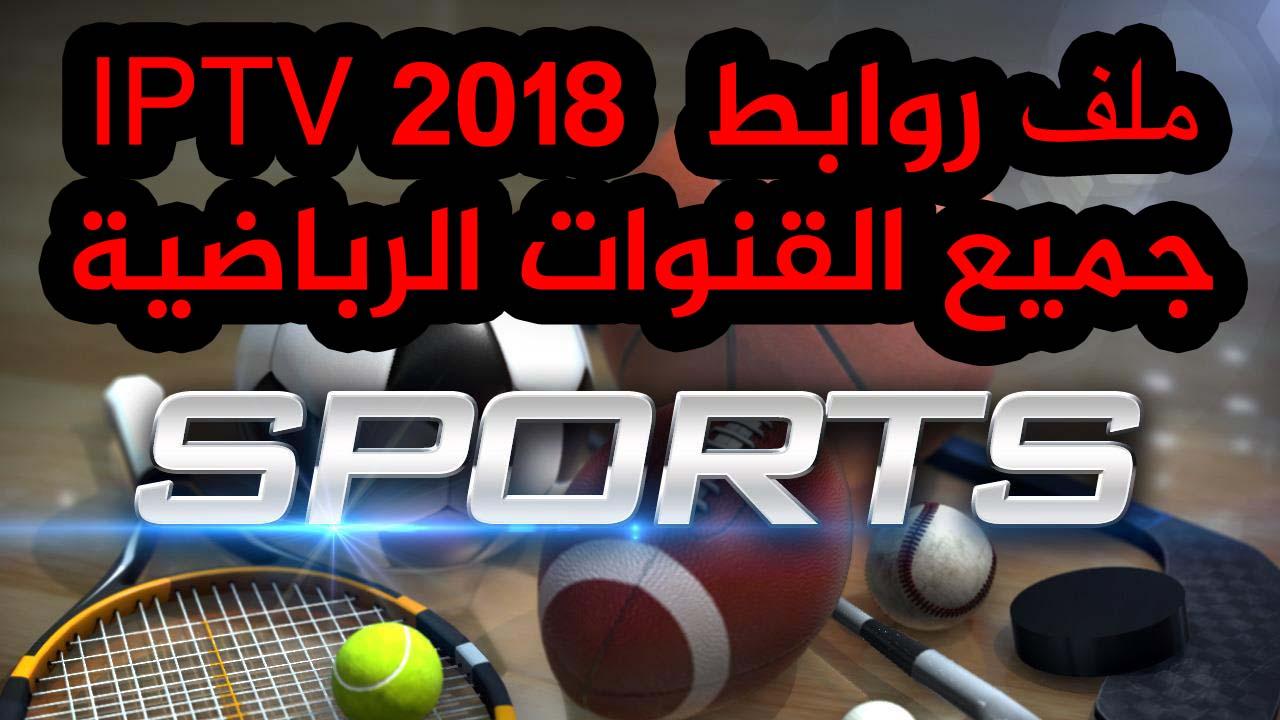 روابط IPTV في ملف m3u للقنوات الرياضية العالمية 10-01-18