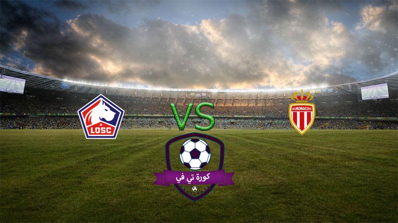 موعد مباراة موناكو ضد ليل اليوم الثلاثاء الموافق 9-3-2021