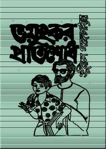 Bhayankar Pratishodh by Sunil Gangopadhyay