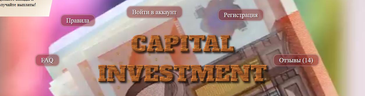 Мошеннический сайт capital-investment.ru – Отзывы, платит или лохотрон?