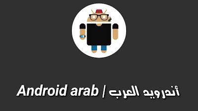 تدونة اندرويد العرب | بلوجر blogger