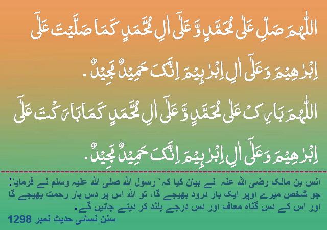 Benefits of Durood Sharif Hadith, Urdu - English