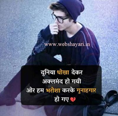 sad status hindi dard bhari photo sad shayari images hindi