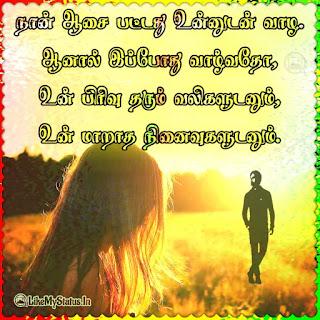 Tamil love sad quote
