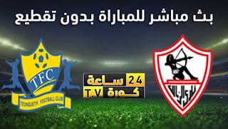 مشاهدة مباراة الزمالك وتونغيث بث مباشر بتاريخ 23-02-2021 دوري أبطال أفريقيا
