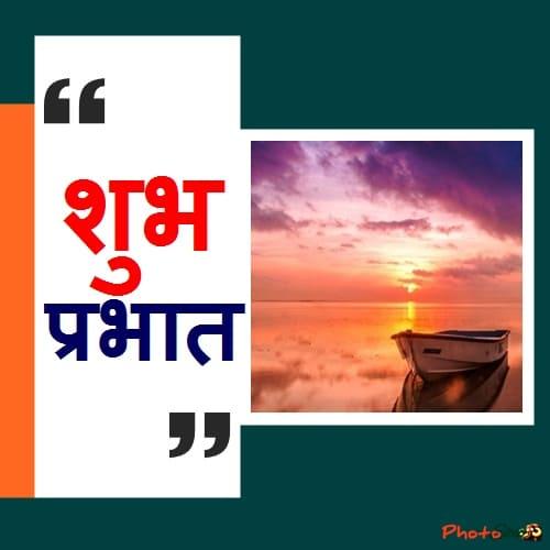 suprabhat, shubh prabhat, marathi, सुप्रभात, शुभप्रभात, good morning in hindi, images, photo