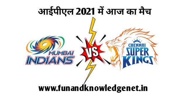 1st May 2021 IPL Match - 1 मई आईपीएल मैच 2021