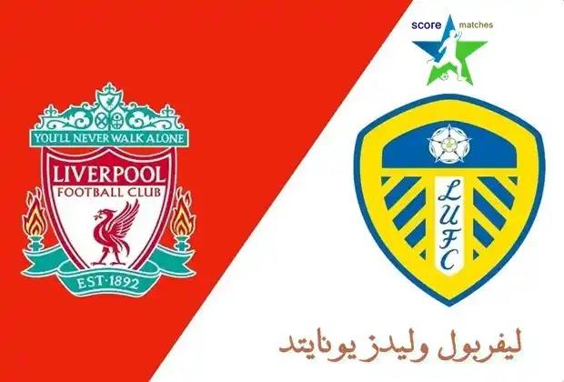 ليدز يونايتد,ليفربول وليدز يونايتد,مباراة ليفربول وليدز يونايتد,موعد مباراة ليفربول وليدز يونايتد,ليفربول,مباراة ليفربول وليدز يونايتد بث مباشر,تشكيلة ليفربول ضد ليدز يونايتد,ليفربول وليدز يونايتد 4-3,ملخص مباراة ليفربول وليدز يونايتد,ملخص مباراة ليفربول وليدز يونايتد اليوم,تشكيلة ليفربول امام ليدز يونايتد,تشكيل ليفربول امام ليدز يونايتد,تشكيله ليفربول امام ليدز يونايتد,تشكيله ليفربول وليدز يونايتد,تشكيله ليفربول اليوم امام ليدز يونايتد,ليفربول ليدز يونايتد,صلاح ليفربول ليدز يونايتد