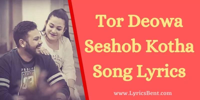 Tor Deowa Seshob Kotha Song Lyrics