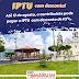 MARUIM: Cota única do IPTU deve ser quitada até 12 de agosto