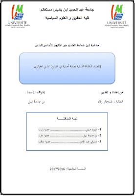 مذكرة ماستر: إنقضاء الكفالة المدنية بصفة أصلية في القانون المدني الجزائري PDF