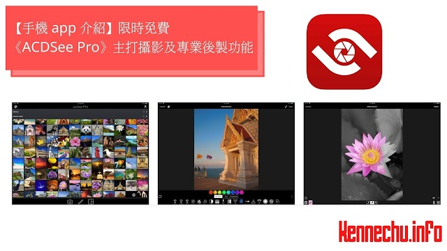【手機 app 介紹】《ACDSee Pro》限時免費中 主打攝影及專業後製功能