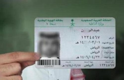 رابط الاستعلام عن البطاقة المدنية 2020 بالكويت عبر بوابة الهيئة العامة للمعلومات المدنية e.gov.kw/sites