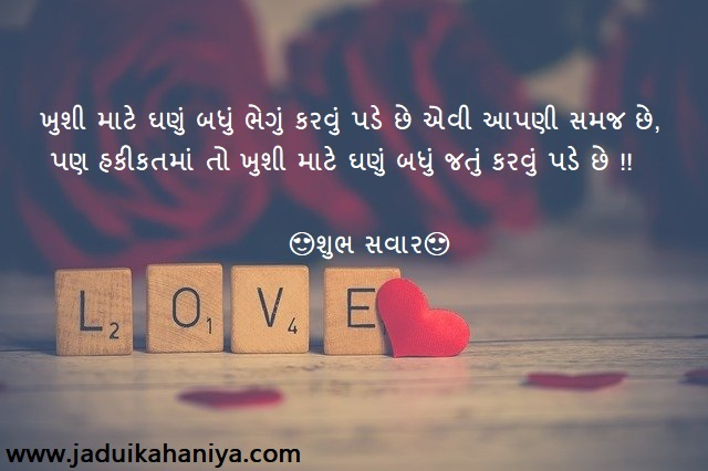 100+ Good Morning Gujarati Suvichar, sms, text, msg and images