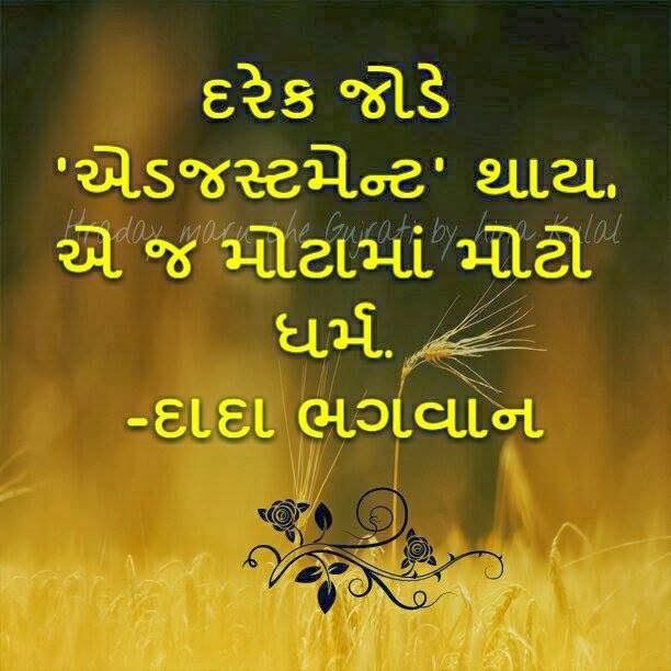 Gujarati Love Quotes In Gujarati Fonts: Moved Permanently
