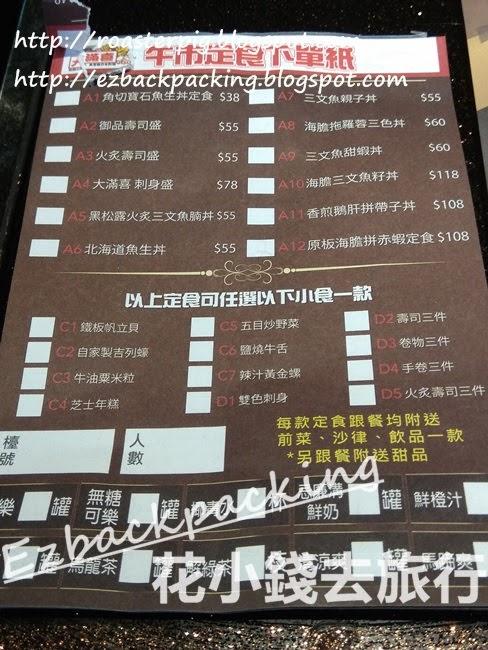 大滿喜日本料理旺角店菜單