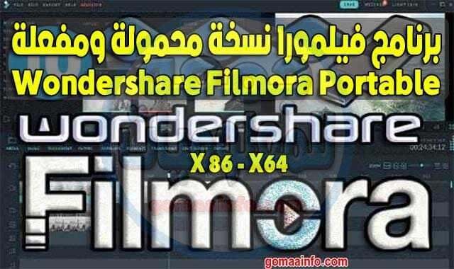 تحميل الإصدار الجديد من برنامج فيلمورا نسخة محمولة ومفعلة | Wondershare Filmora Portable