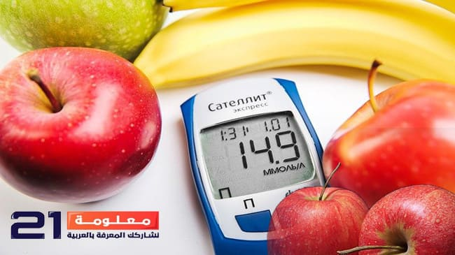 مستويات السكر في الدم ، الكربوهيدرات ،  الفركتوز ، الأنسولين ، أنواع من مرض السكري ، الوقاية من مرض السكري ، خفض سكر الدم ، فوائد التفاح ، فوائد التفاح للسكري , فوائد التفاح الأحمر ، فوائد التفاح الأخضر ، فوائد التفاح لضغط الدم