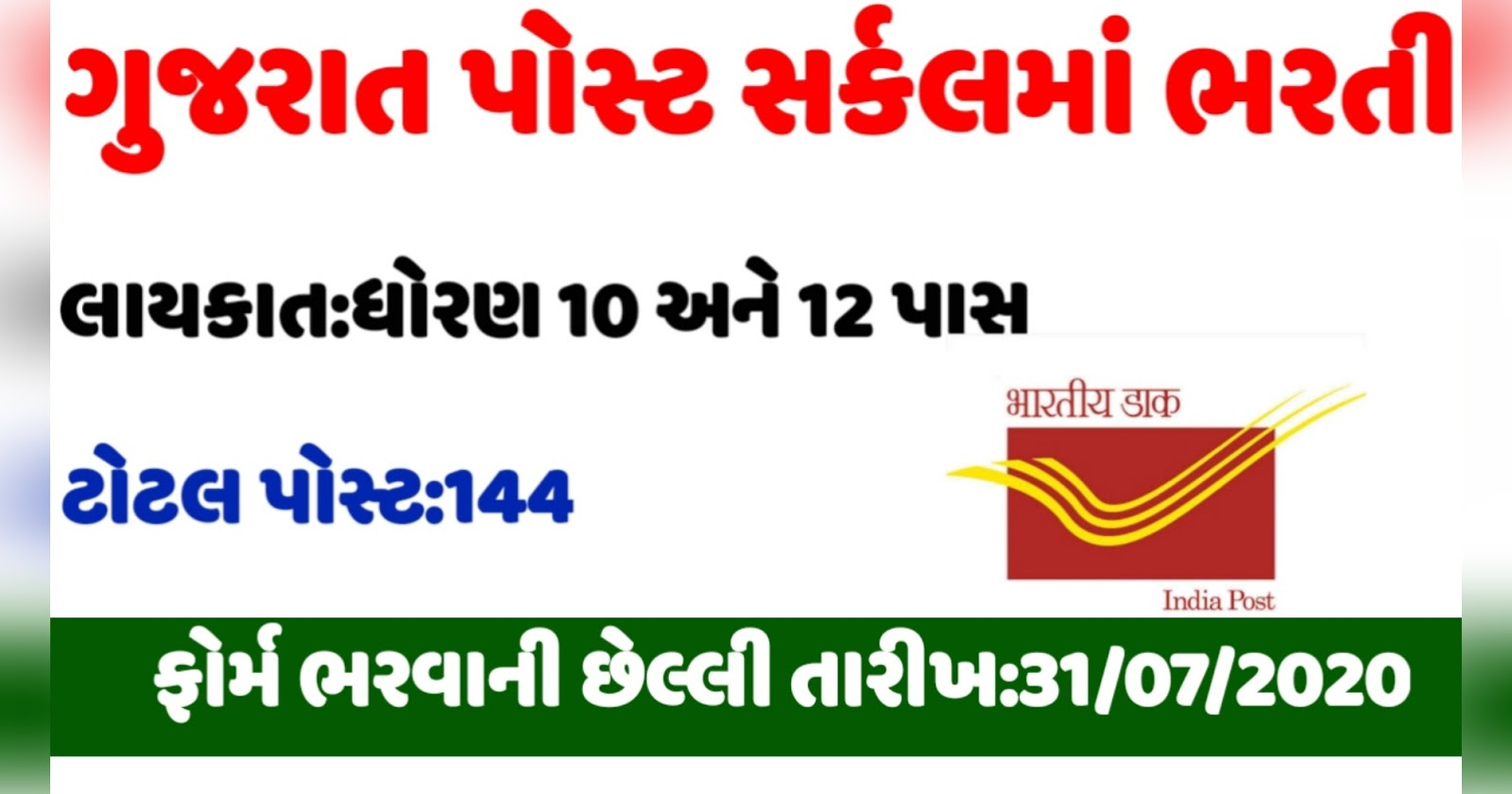 Gujarat Post Circle Sports Quota Recruitment 2020
