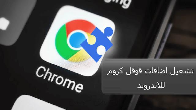 تشغيل اضافات متصفح جوجل كروم على الاندرويد