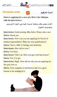 تعلم المحادثة بالإنجليزية [بالصور] ebooks.ESHAMEL%5B102