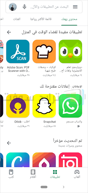 Google Play Store 2020